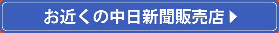お近くの中日新聞販売店