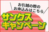サンクスキャンペーン 中日新聞 お引越キャンペーン